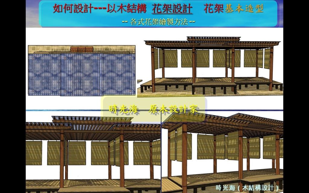 木結構15種基本造型1-28.jpg