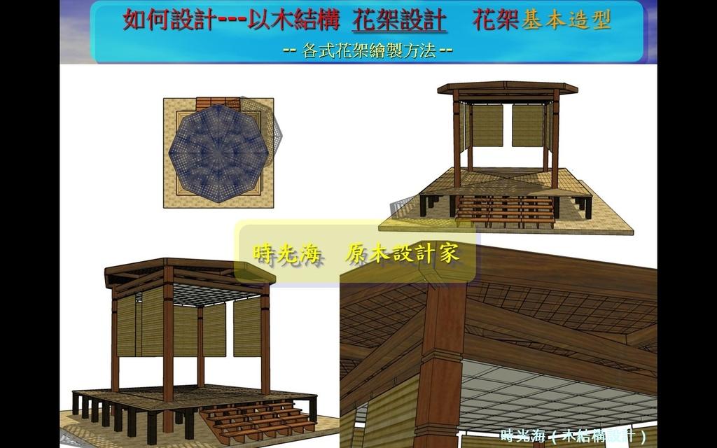 木結構15種基本造型1-29.jpg