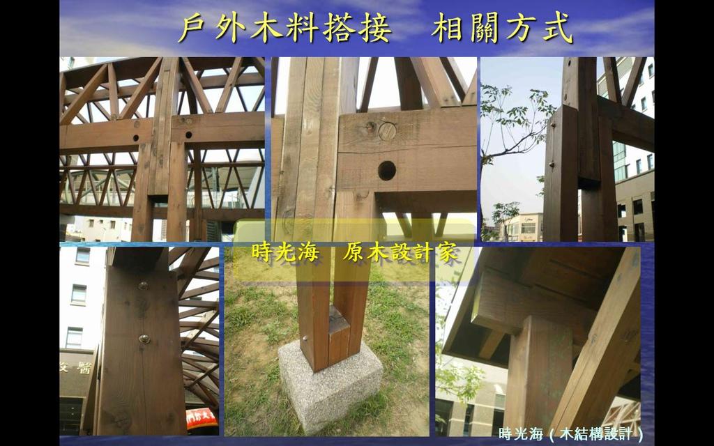 木結構15種基本造型1-31.jpg