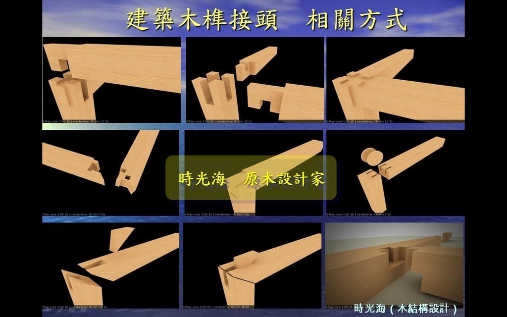木結構15種基本造型1-33.jpg