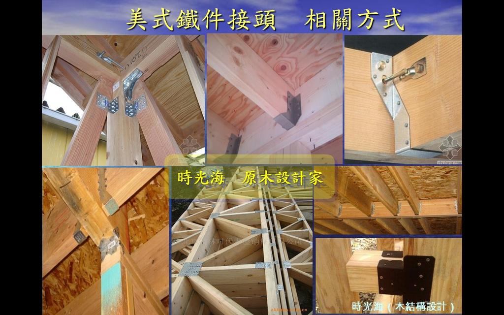 木結構15種基本造型1-37.jpg
