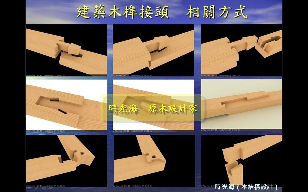 木結構15種基本造型1-32.jpg