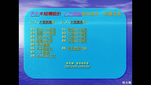 時光海  景觀木架構八大類型  1-04.jpg