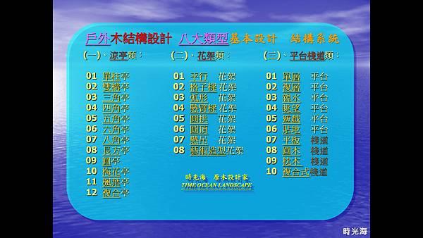 時光海 景觀木架構八大類型 1-02.jpg