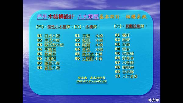 時光海  景觀木架構八大類型  1-03.jpg