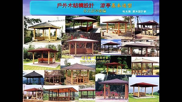 時光海  景觀木架構八大類型  2-01.jpg