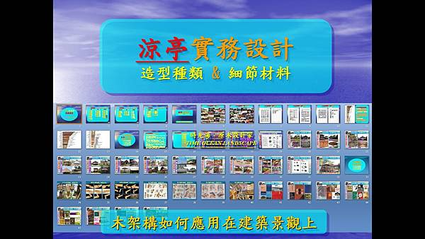 時光海  景觀木架構八大類型  2-001.jpg