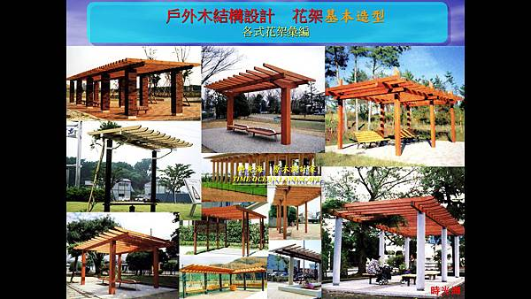 時光海  景觀木架構八大類型  3-02.jpg