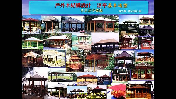 時光海  景觀木架構八大類型  2-02.jpg