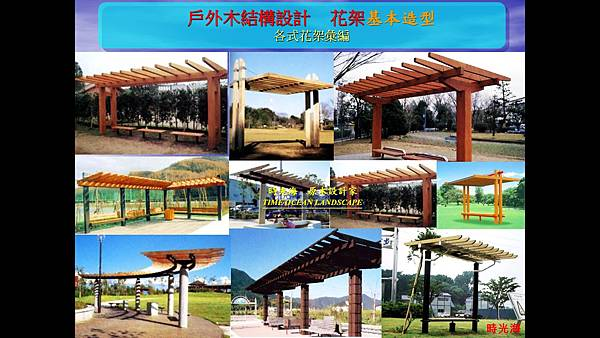 時光海  景觀木架構八大類型  3-04.jpg