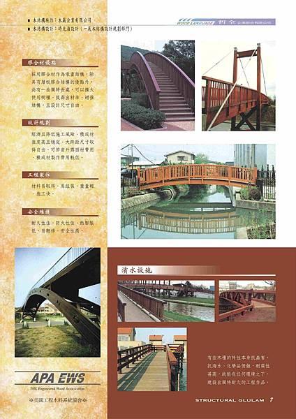 07目錄膠合樑07頁.jpg