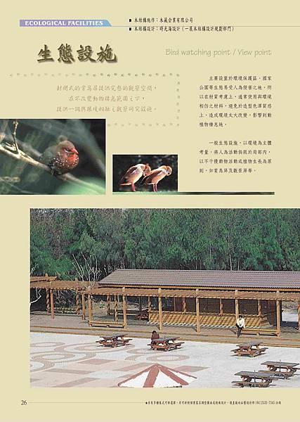 26目錄賞鳥亭26頁.jpg