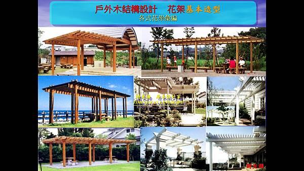 時光海  景觀木架構八大類型  3-03.jpg