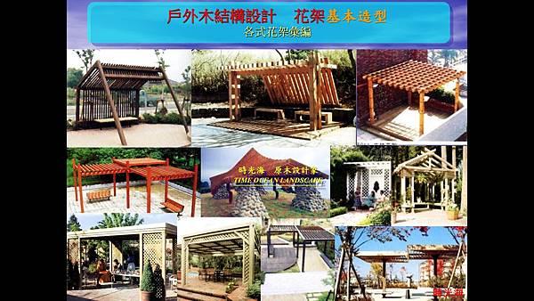 時光海  景觀木架構八大類型  3-05.jpg