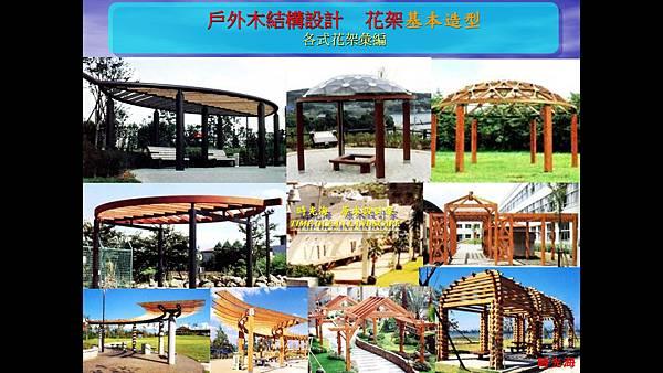 時光海  景觀木架構八大類型  3-07.jpg