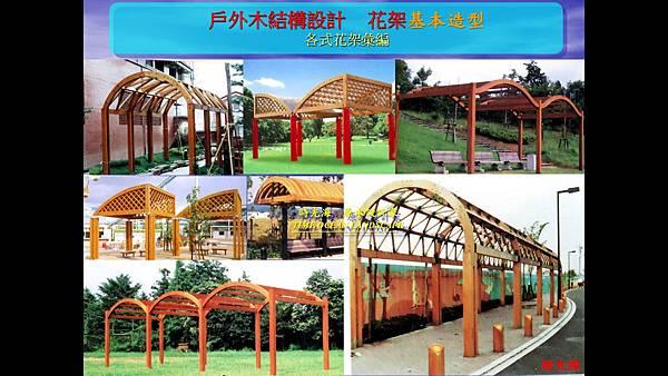 時光海  景觀木架構八大類型  3-06.jpg