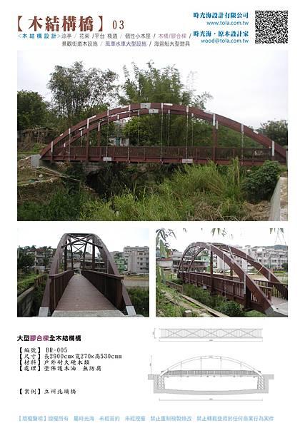 木橋1-03.jpg
