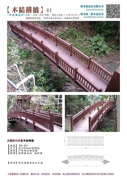 木橋1-01.jpg