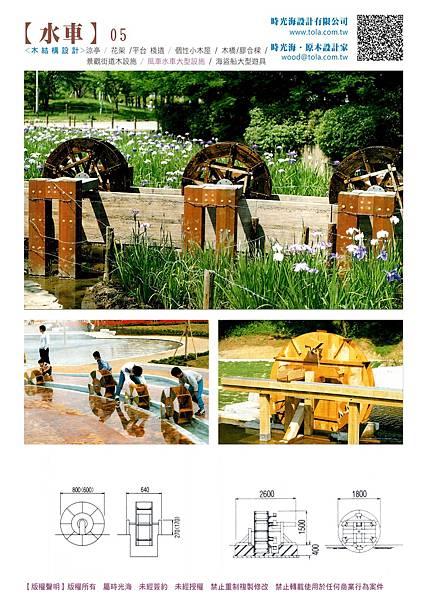 水車.jpg-5.jpg