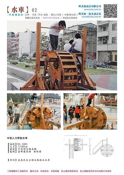 水車.jpg-2.jpg