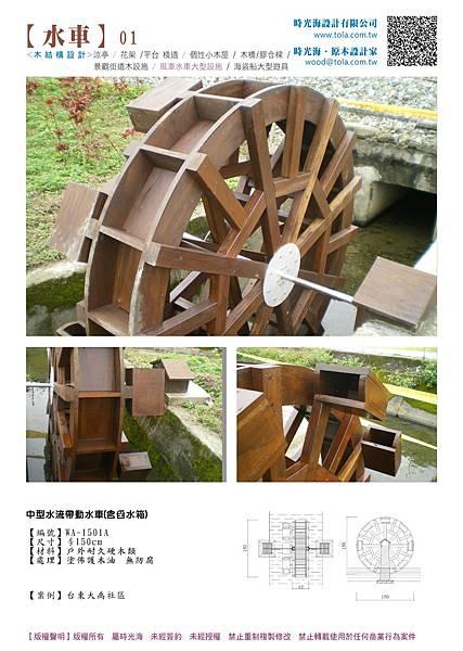 水車.jpg-1.jpg