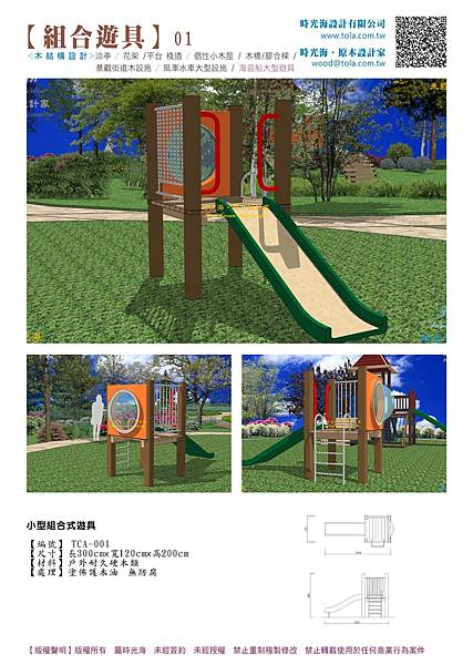 001設計產品--組合遊具TCA-001.jpg