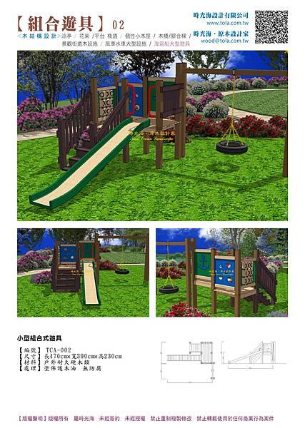 001設計產品--組合遊具TCA-002.jpg