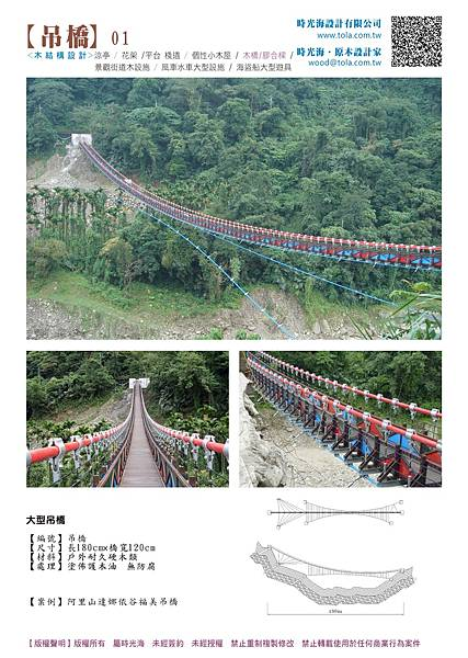 001設計產品--吊橋1-01.jpg