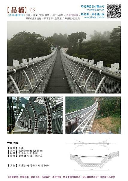 001設計產品--吊橋1-02.jpg