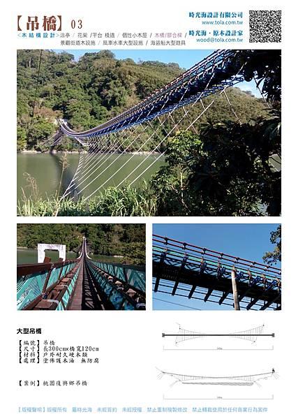 001設計產品--吊橋1-03.jpg