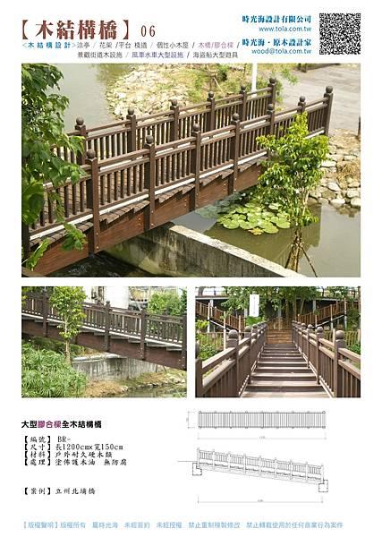 木橋1-06.jpg