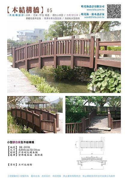 木橋1-05.jpg