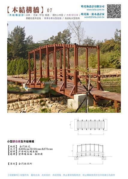 木橋1-07.jpg