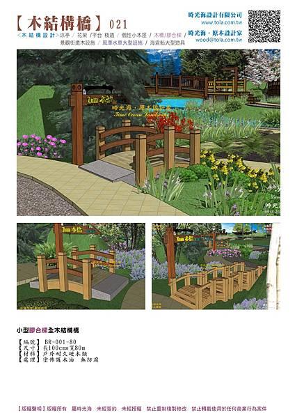 001設計產品--3D木橋2-01.jpg