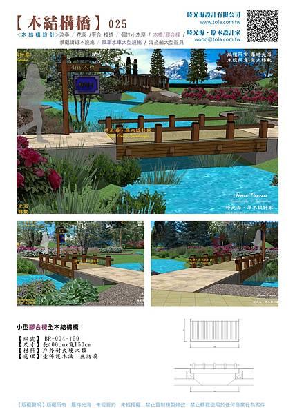 001設計產品--3D木橋2-05.jpg
