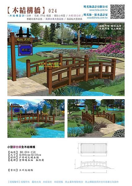 001設計產品--3D木橋2-04.jpg
