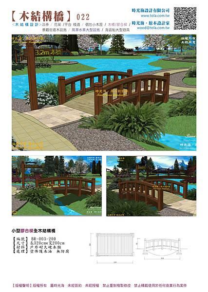 001設計產品--3D木橋2-02.jpg