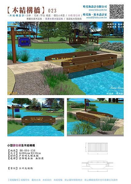 001設計產品--3D木橋2-03.jpg