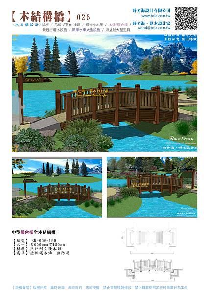 001設計產品--3D木橋2-06.jpg