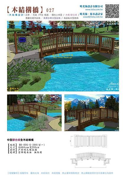 001設計產品--3D木橋2-07.jpg
