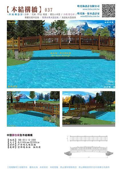 001設計產品--3D木橋2-17.jpg
