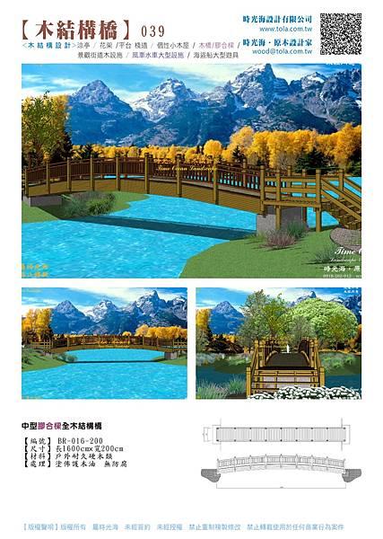 001設計產品--3D木橋2-19.jpg