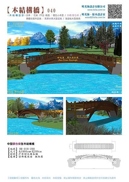 001設計產品--3D木橋2-20.jpg