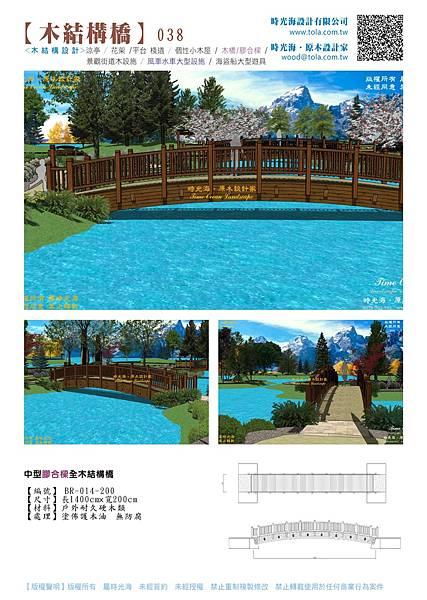 001設計產品--3D木橋2-18.jpg