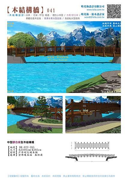 001設計產品--3D木橋2-21.jpg