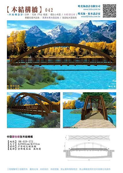 001設計產品--3D木橋2-22.jpg