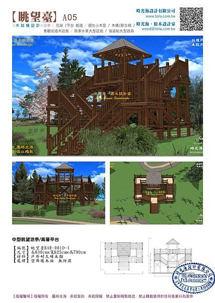 001設計產品--眺望台3D-5.jpg