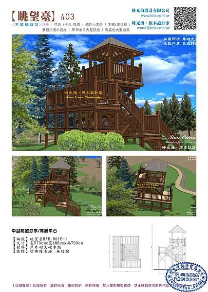 001設計產品--眺望台3D-3.jpg