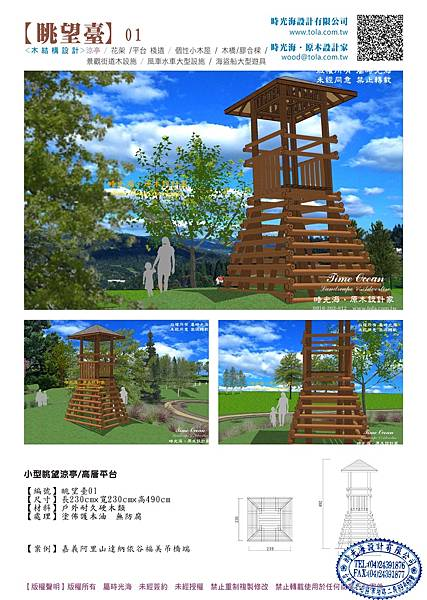 001設計產品--眺望台3D-1.jpg