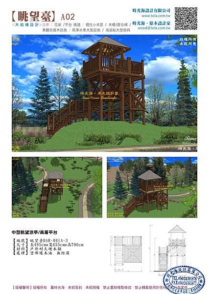 001設計產品--眺望台3D-2.jpg